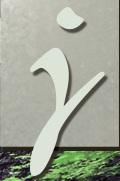 Logo_JangOrtho